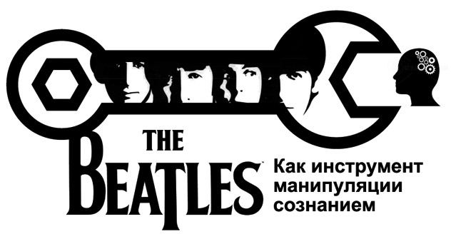http://www.peterlandtr09.narod.ru/images/adorno_beatles.jpg